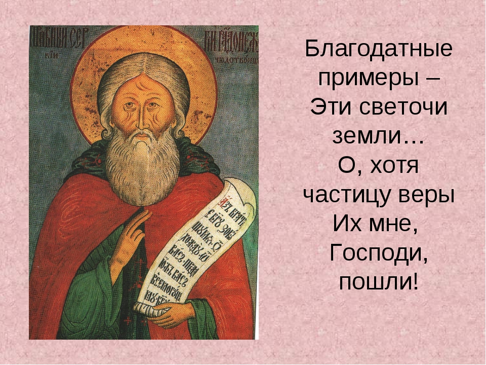 Благодатные примеры – Эти светочи земли… О, хотя частицу веры Их мне, Господи...