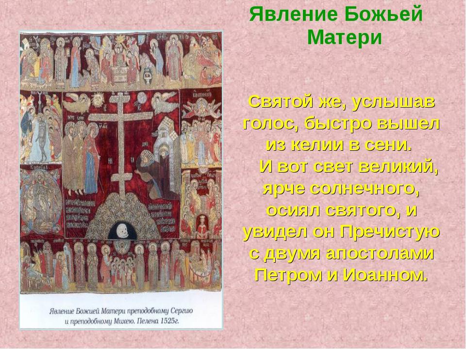 Явление Божьей Матери Святой же, услышав голос, быстро вышел из келии в сени....
