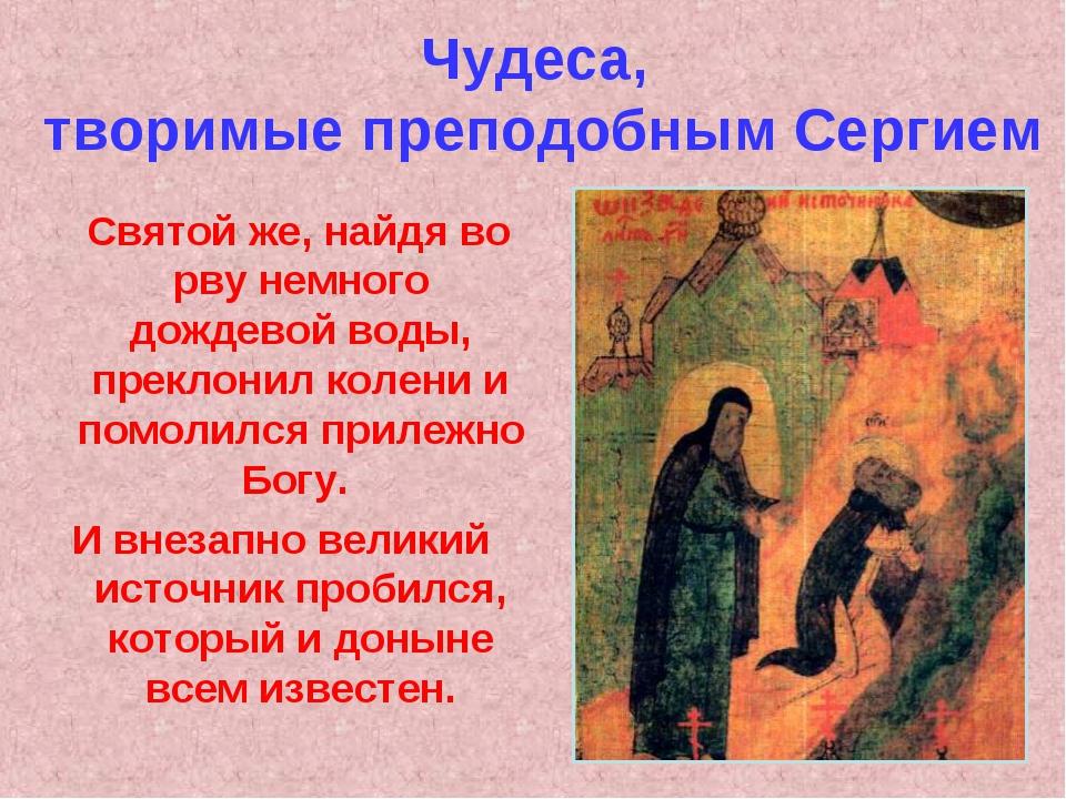 Чудеса, творимые преподобным Сергием Святой же, найдя во рву немного дождевой...