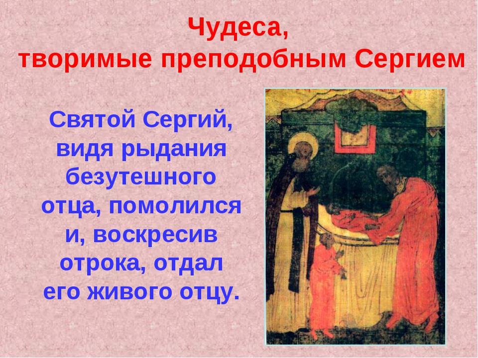 Чудеса, творимые преподобным Сергием Святой Сергий, видя рыдания безутешного...