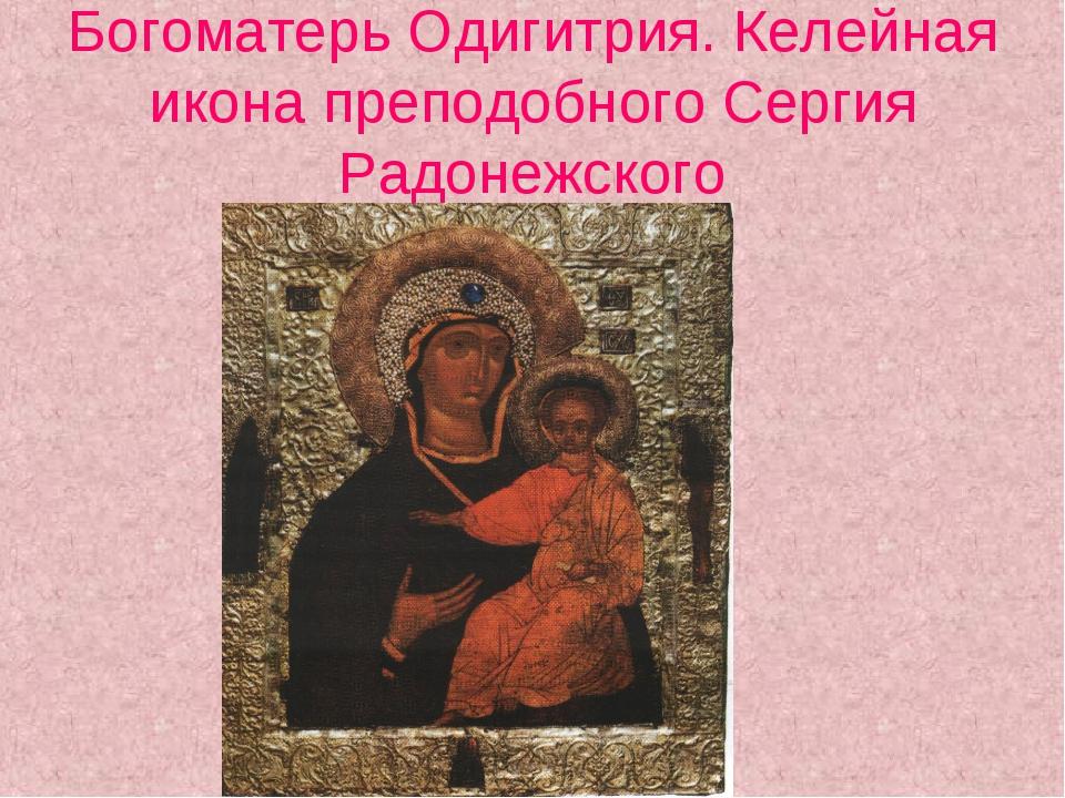 Богоматерь Одигитрия. Келейная икона преподобного Сергия Радонежского