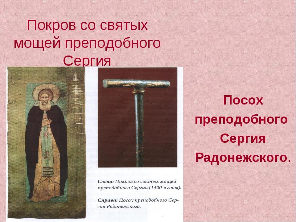 Покров со святых мощей преподобного Сергия Посох преподобного Сергия Радонеж...