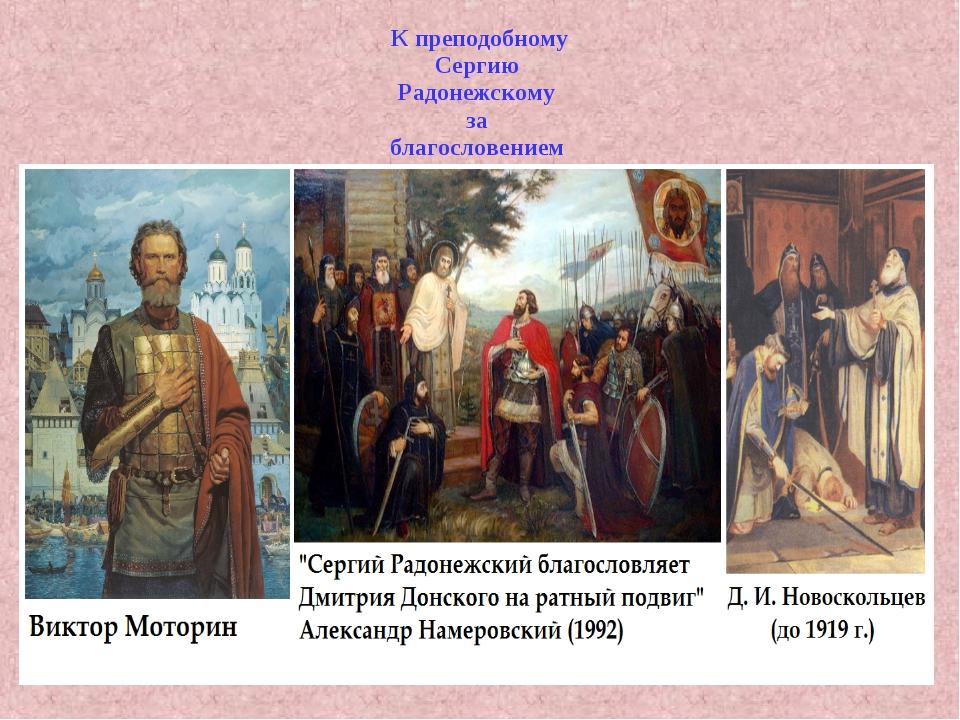 К преподобному Сергию Радонежскому за благословением