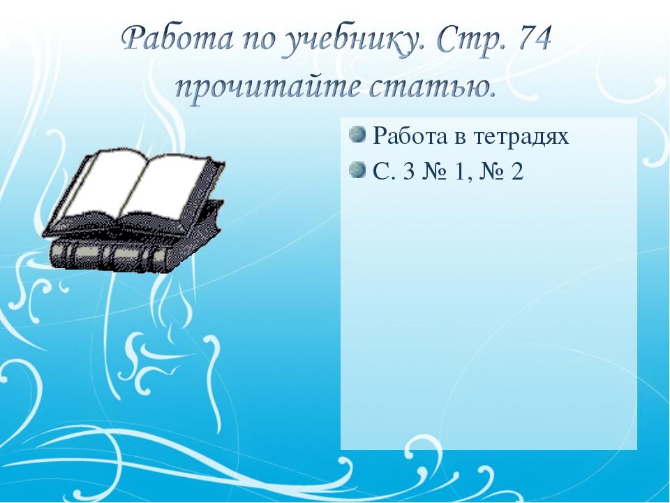 Работа в тетрадях С. 3 № 1, № 2