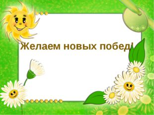 Желаем новых побед!