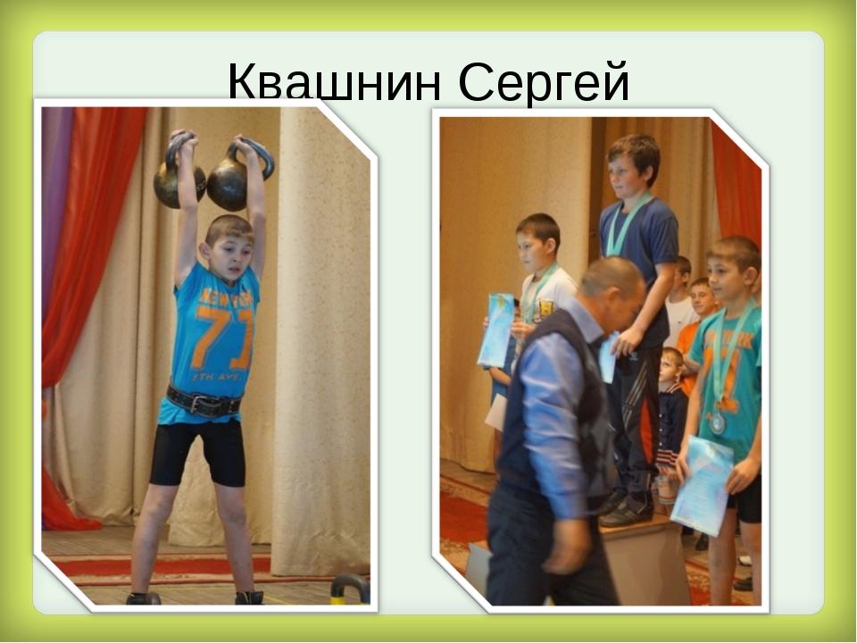 Квашнин Сергей