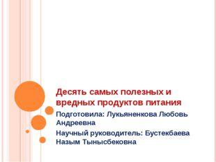 Десять самых полезных и вредных продуктов питания Подготовила: Лукьяненкова Л