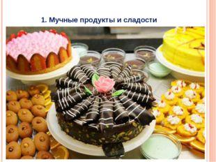 1. Мучные продукты и сладости