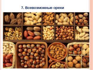 7. Всевозможные орехи