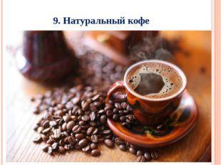 9. Натуральный кофе