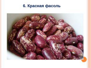 6. Красная фасоль