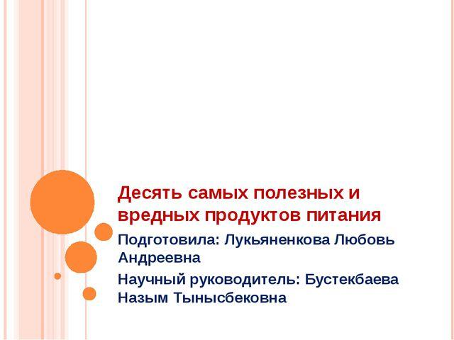 Десять самых полезных и вредных продуктов питания Подготовила: Лукьяненкова Л...