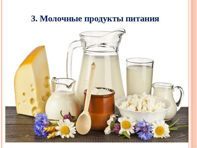 3. Молочные продукты питания