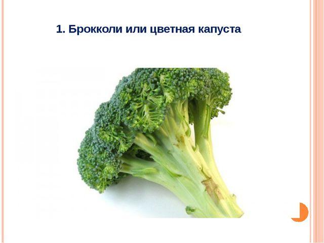 1. Брокколи или цветная капуста