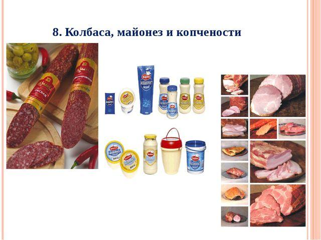8. Колбаса, майонез и копчености
