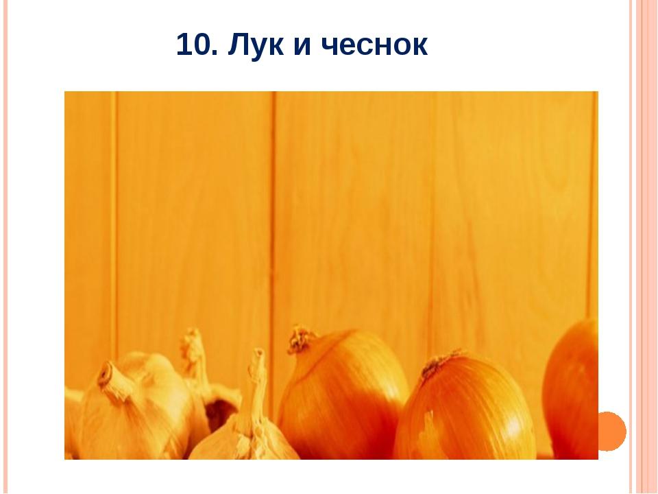 10. Лук и чеснок