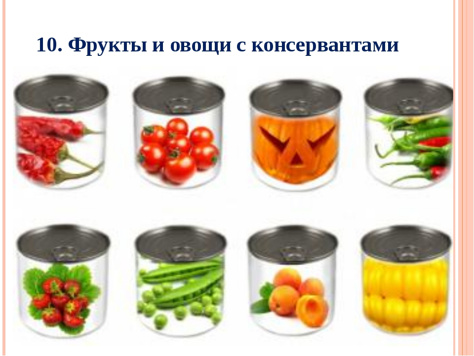 10. Фрукты и овощи с консервантами