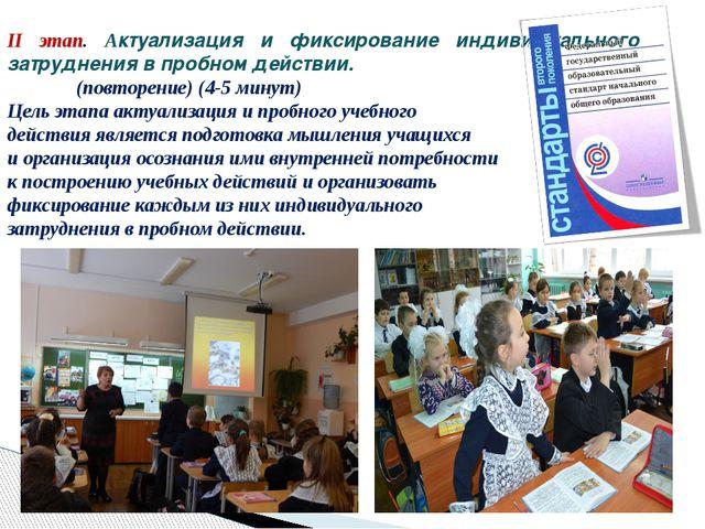 II этап. Актуализация и фиксирование индивидуального затруднения в пробном де...