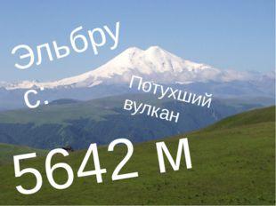 Эльбрус: Потухший вулкан 5642 м