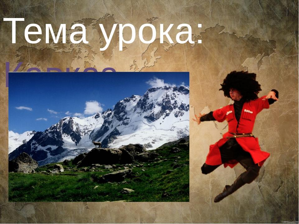 Тема урока: Кавказ