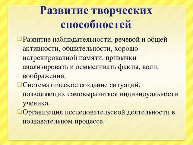 Развитие наблюдательности, речевой и общей активности, общительности, хорошо...