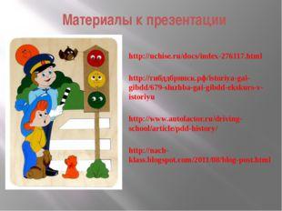 http://uchise.ru/docs/index-276117.html http://гибддбрянск.рф/istoriya-gai-g