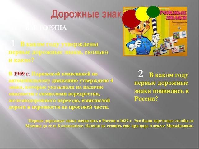 Дорожные знаки Первые дорожные знаки появились в России в 1629 г. Это были ве...