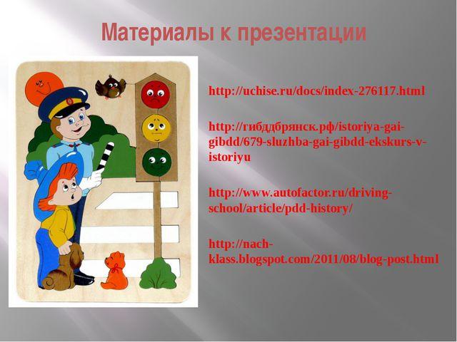 http://uchise.ru/docs/index-276117.html http://гибддбрянск.рф/istoriya-gai-g...