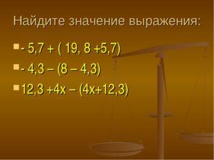 Найдите значение выражения: - 5,7 + ( 19, 8 +5,7) - 4,3 – (8 – 4,3) 12,3 +4х