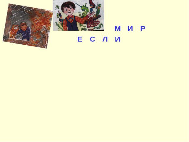 МИР ЕСЛИ