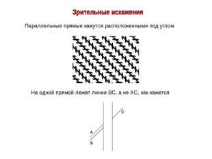 Параллельные прямые кажутся расположенными под углом На одной прямой лежат ли