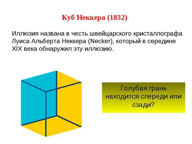 Куб Неккера (1832) Голубая грань находится спереди или сзади? Иллюзия названа...