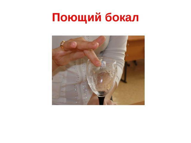 Поющий бокал