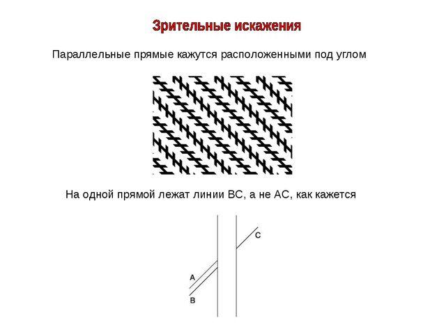 Параллельные прямые кажутся расположенными под углом На одной прямой лежат ли...