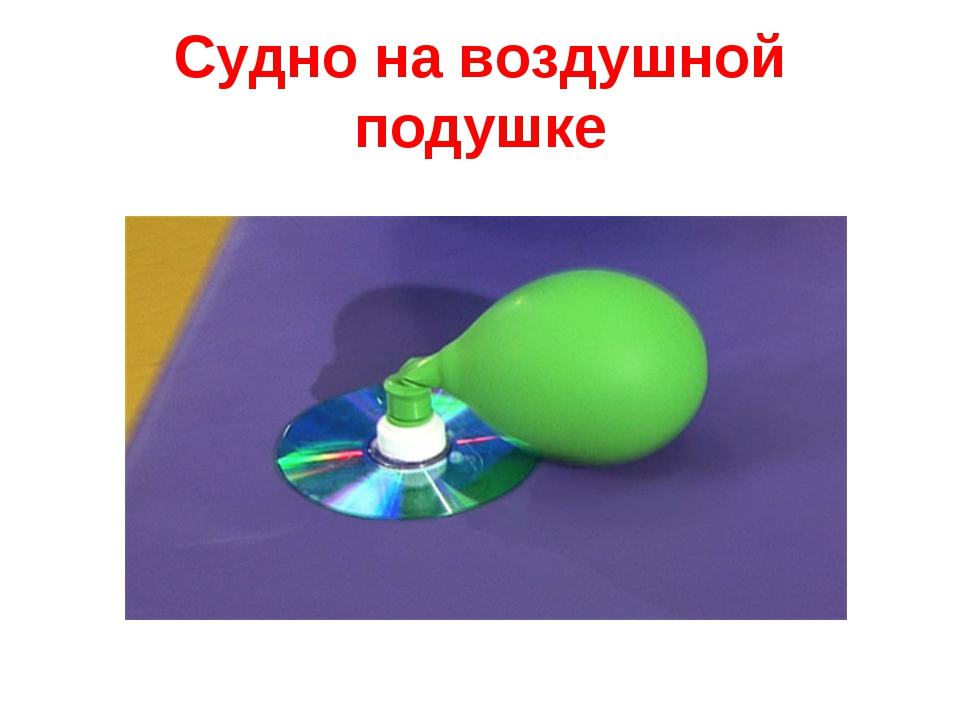 Как сделать игрушки для физики
