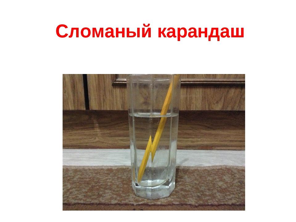 Сломаный карандаш