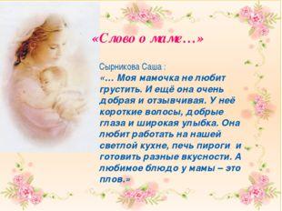Сырникова Саша : «… Моя мамочка не любит грустить. И ещё она очень добрая и