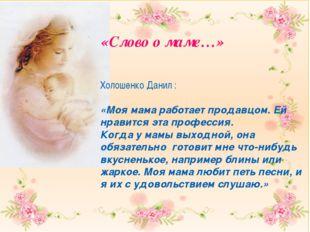 Холошенко Данил : «Моя мама работает продавцом. Ей нравится эта профессия. К