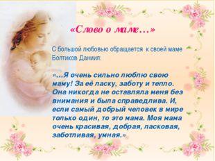 С большой любовью обращается к своей маме Болтиков Даниил: «…Я очень сильно