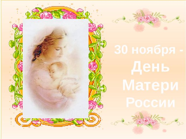 30 ноября - День Матери России