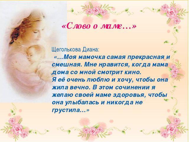 Щеголькова Диана: «…Моя мамочка самая прекрасная и смешная. Мне нравится, ко...