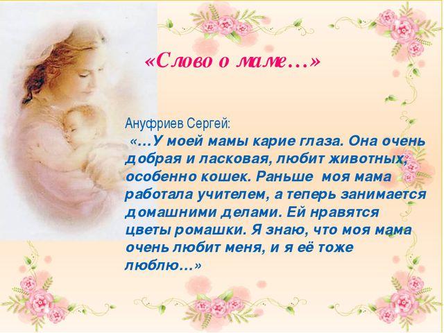 Ануфриев Сергей: «…У моей мамы карие глаза. Она очень добрая и ласковая, люб...