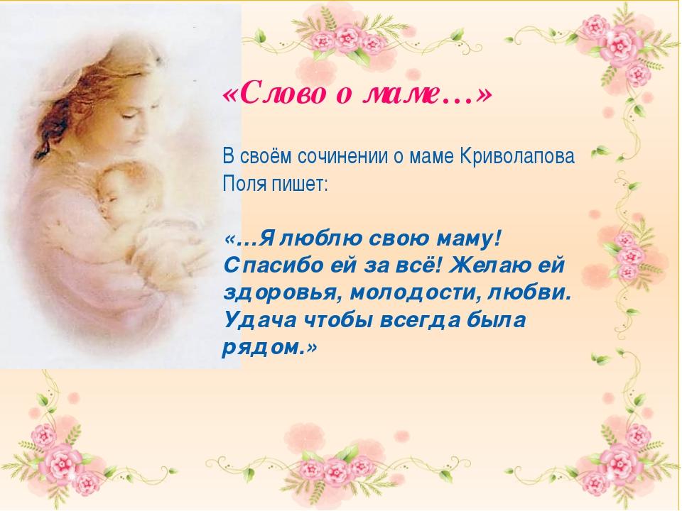 В своём сочинении о маме Криволапова Поля пишет: «…Я люблю свою маму! Спасиб...