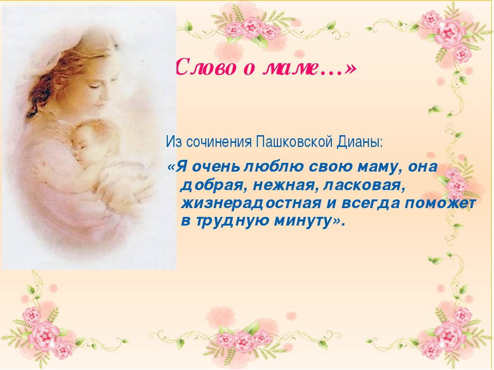 «Слово о маме…» Из сочинения Пашковской Дианы: «Я очень люблю свою маму, она...