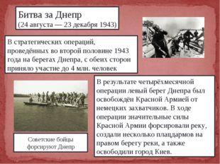 Битва за Днепр (24 августа — 23 декабря 1943) В стратегических операций, пров