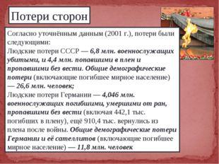 Потери сторон Согласно уточнённым данным (2001 г.), потери были следующими: Л