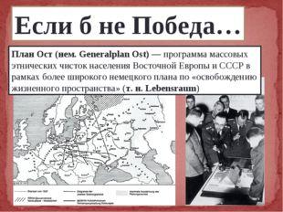 Если б не Победа… План Ост (нем. Generalplan Ost) — программа массовых этниче