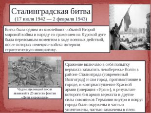 Сталинградская битва (17 июля 1942 — 2 февраля 1943) Битва была одним из важн