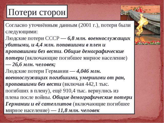 Потери сторон Согласно уточнённым данным (2001 г.), потери были следующими: Л...
