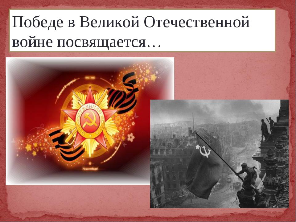 Победе в Великой Отечественной войне посвящается…